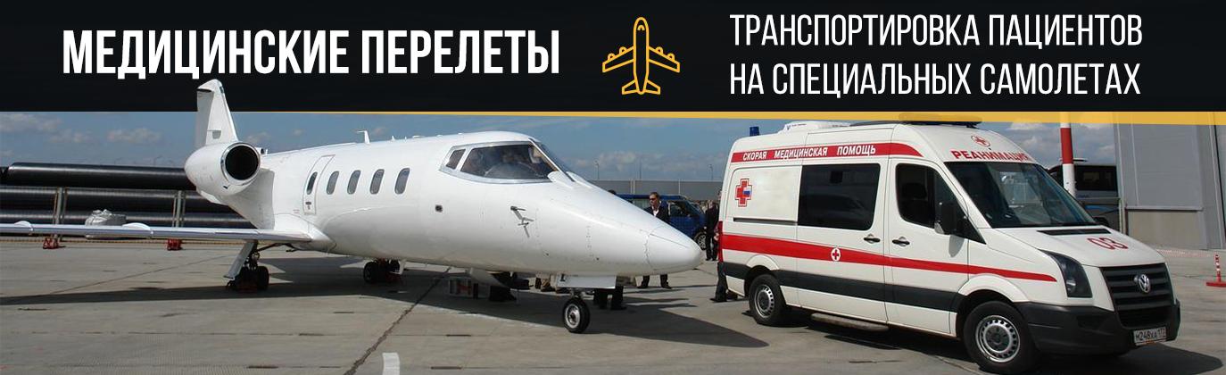 медицинские перелеты на частном самолете