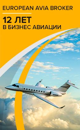 офис бизнес авиации на Кипре