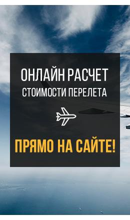 онлайн расчет стоимости аренда частного самолета