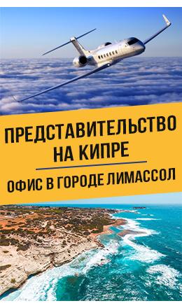 офис компании по аренде частных самолетов на Кипре
