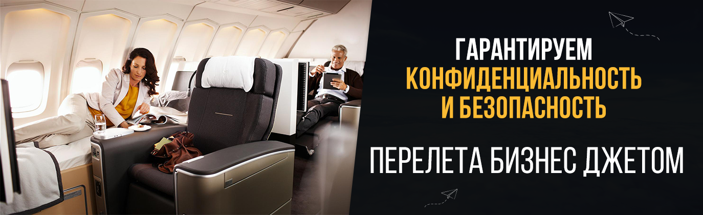 business jet flight guarantees