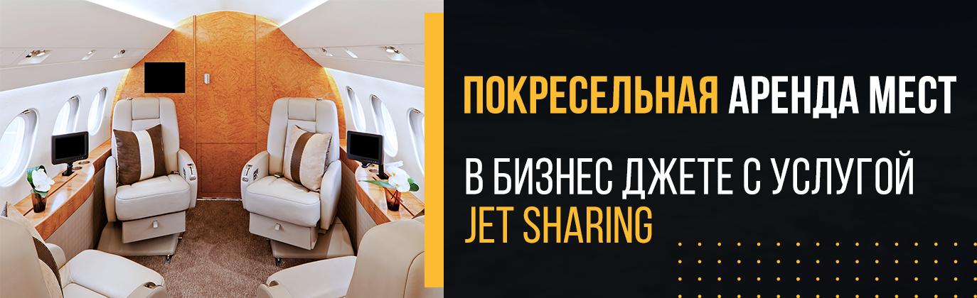 услуга по кресельной аренды бизнес джета Jet Sharing
