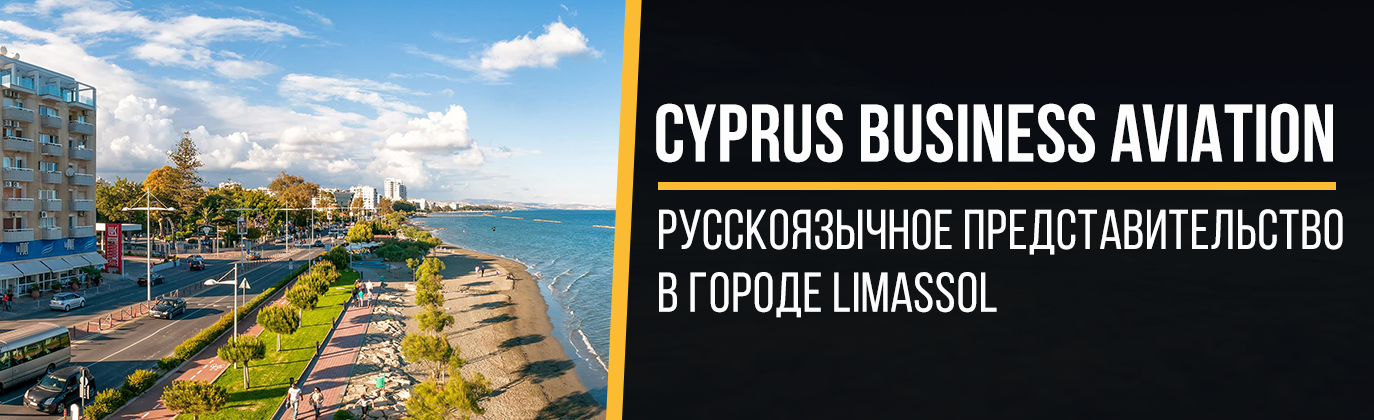 business aviation in cyprus