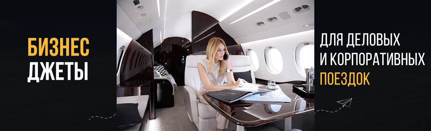 аренда самолета для корпоративного перелета