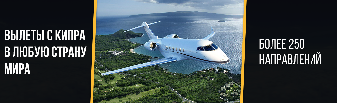 urgent flights from Cyprus on a business jet